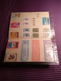 缅甸邮票(17牧)