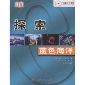 DK探索系列:蓝色海洋