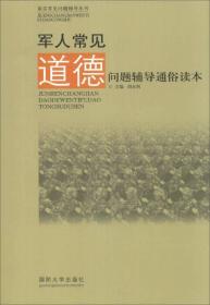 基层常见问题辅导丛书:军人常见道德问题辅导通俗读本