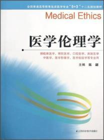 医学伦理学(供临床医学、预防医?
