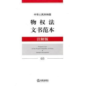 中華人民共和國物權法文書范本(注解版)