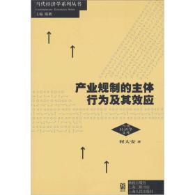 产业规制的主体行为及其效应  格致出版社 9787543221666