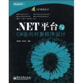 .NET平台与C#面向对象程序设计