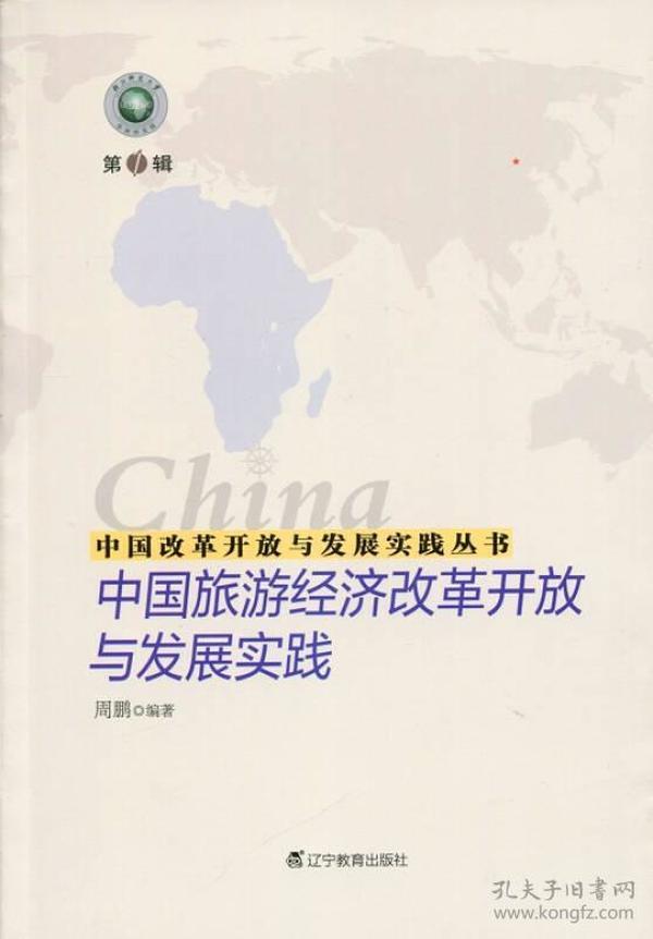 中国改革开放与发展实践丛书--中国旅游经济改革开放与发展实践