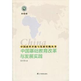 中国改革开放与发展实践丛书:中国基础教育改革与发展实践