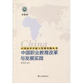 新书--中国改革开放与发展实践丛书:中国职业教育改革与发展实践