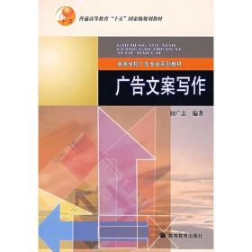 广告文案写作 初广志 9787040161083 高等教育出版社