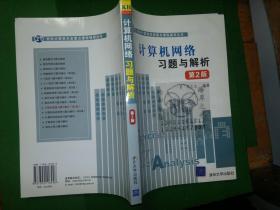 计算机网络习题与解析(第2版)/鲁士文 +