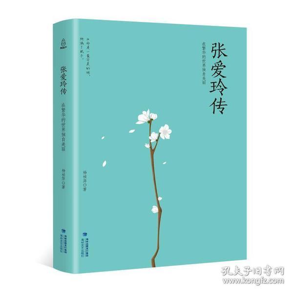 张爱玲传 在繁华的世界独自美丽