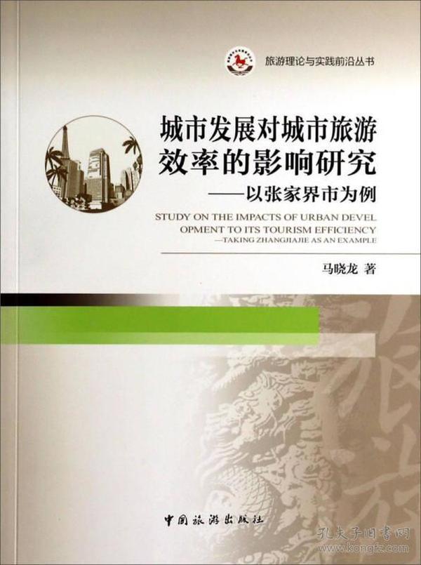 城市发展对城市旅游效率的影响研究