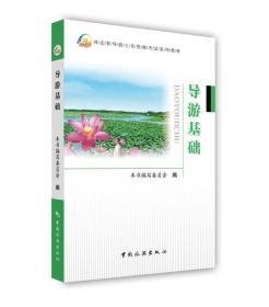 导游基础/河北省导游人员资格考试系列教材