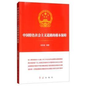 中国特色社会主义道路的根本保障q