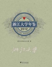 浙江大学年鉴
