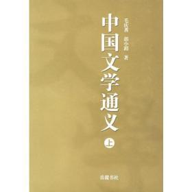 9787806658178-hs-中国文学通义(上下册)