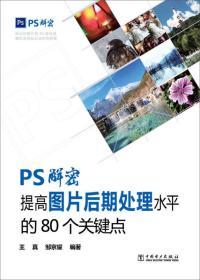 PS解密提高图片后期处理水平的80个关键点