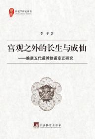 宫观之外的长生与成仙:晚唐五代道教修道变迁研究