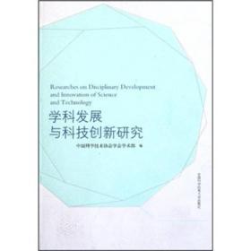 送书签lt-9787312025587-学科发展与科技创新研究