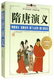 家藏四库:隋唐演义(珍藏版)