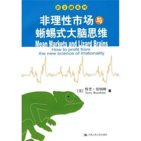 正版现货 非理性市场与蜥蜴式大脑思维(新金融系列)出版日期:2008-04印刷日期:2008-04印次:1/1