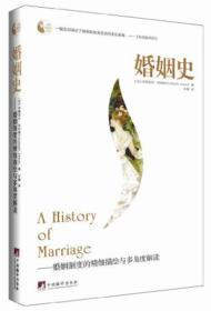 婚姻史:婚姻制度的精细描绘与多角度解读
