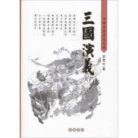 三国演义 罗贯中 岳麓书社 9787806651094