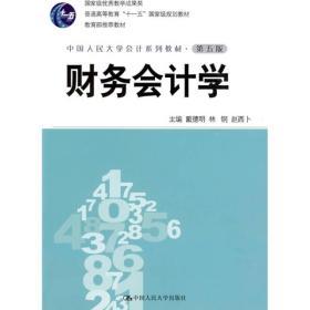 财务会计学  戴德明 第五版 9787300112091 中国人民大学出版社