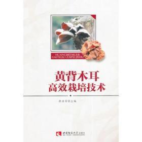 黄背木耳高效栽培技术 廖继军 主编 西南师范大学出版社 9787562