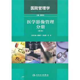 医院管理学:医学影像管理分册(第2版)