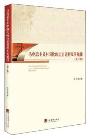 马克思主义中国化的历史进程及其规律(修订版)