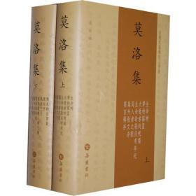莫洛集(全二册)