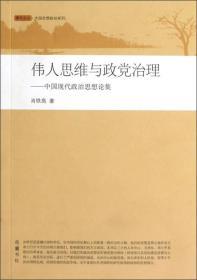 伟人思维与政党治理:中国现代政治思想论集