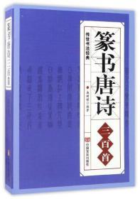 ST传世书法经典.篆书唐诗三百首