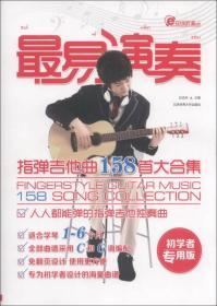 最易演奏 指弹吉他曲158首大合集