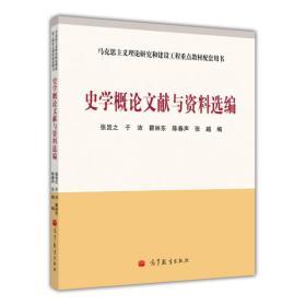 二手史学概论文献与资料 张岂之 高等教育出版社马工程9787040282887n