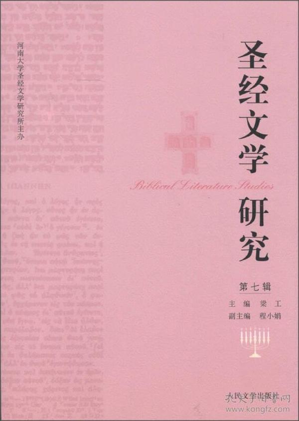圣经文学研究(第七辑)