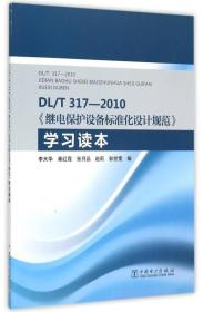 DL/T317-2010《继电保护设备标准化设计规范》学习读本
