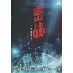 中国当代首部窃密与反窃密谍战长篇小说:密战