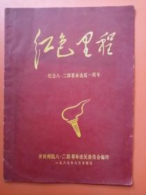 文革创刊号——红色里程创刊号(纪念八.二四革命造反一周年)