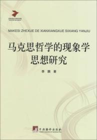 马克思主义研究文库:马克思哲学的现象学思想研究
