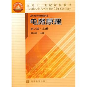 面向21世纪课程教材:电路原理(上)(第2版)