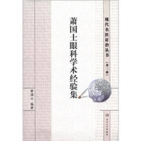 现代名医证治丛书(第二辑)·萧国士眼科学术经验集