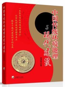 中国传统环境地理与现代建筑