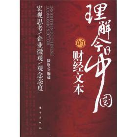 理解今日中国的财经文本