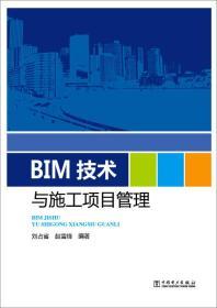 BIM技术与施工项目管理 刘占省,赵雪锋 中国电力出版社 97875