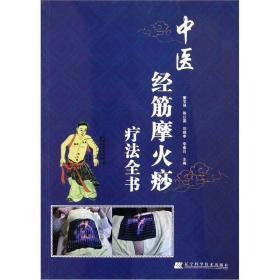 中医经筋摩火痧疗法全书