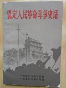 保定人民革命斗争史话