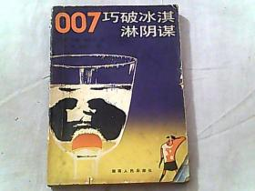 007巧破冰淇淋阴谋