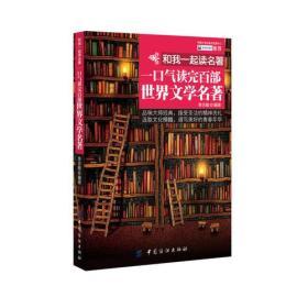 和我一起读名著:一口气读完百部世界文学名著
