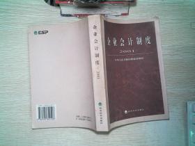 企业会计制度·2001