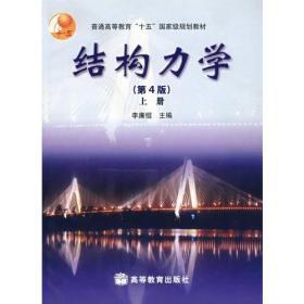 【二手包邮】结构力学(第4版)上册 李廉锟 高等教育出版社